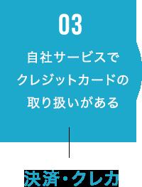 自社サービスでクレジットカードの取り扱いがある → 決済・クレカ